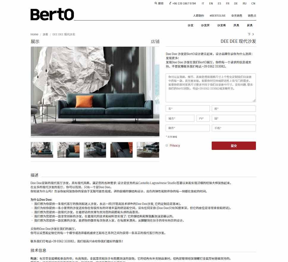 il sito BertO tradotto in cinese e visitabile da clienti cinesi in Cina